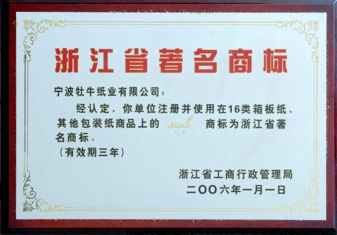 荣获浙江省著名商标称号